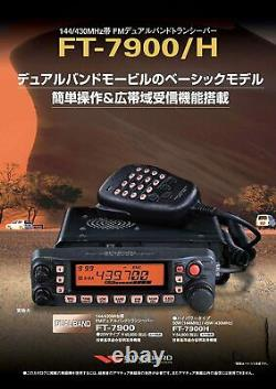 YAESU FT-7900H STANDARD 144MHz 430MHz band Dual Band Transceiver 50W 45W NEW